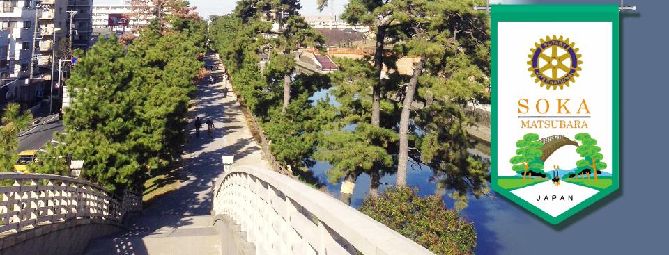 草加松原ロータリークラブメインイメージ