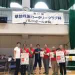 第54回草加松原ロータリークラブ杯バレーボール大会